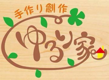 手作り創作 ゆるり家(テヅクリソウサクユルリヤ) - すすきの - 北海道(創作料理(和食),欧風料理,バー・バル,居酒屋)-gooグルメ&料理