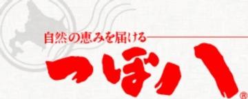 つぼ八 真駒内上町店(ツボハチ マコマナイカミマチテン) - 南区/盤渓 - 北海道(居酒屋)-gooグルメ&料理