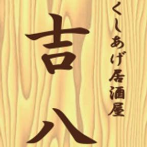 くしあげ居酒屋 吉八(クシアゲイザカヤキッパチ) - すすきの - 北海道(和食全般,居酒屋,串揚げ)-gooグルメ&料理