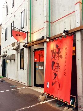 自然派ラーメン処 麻ほろ(シゼンハラーメンドコロマホロ) - 小樽/後志 - 北海道(ラーメン・つけ麺)-gooグルメ&料理