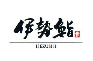伊勢鮨(イセズシ) - 小樽/後志 - 北海道(寿司)-gooグルメ&料理
