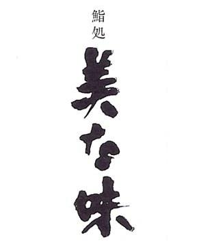 鮨処美な味(スシドコロミナミ) - 函館/渡島 - 北海道(割烹・料亭・小料理)-gooグルメ&料理