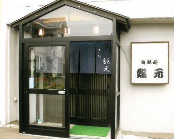 すし処 鮨 元(スシドコロスシモト) - 網走/北見/紋別 - 北海道(寿司)-gooグルメ&料理
