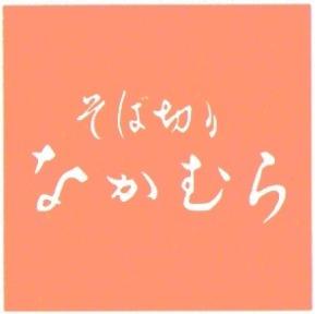 そば切り なかむら(ソバキリナカムラ) - 北広島/恵庭/千歳 - 北海道(そば・うどん)-gooグルメ&料理