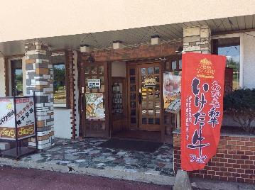 Yonekura image