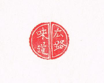 味道広路(アジドコロ) - 岩見沢/空知 - 北海道(郷土料理・家庭料理,和食全般)-gooグルメ&料理