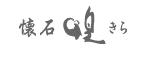 懐石の里 煌(カイセキノサトキラ) - 函館/渡島 - 北海道(懐石料理・会席料理)-gooグルメ&料理