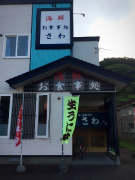 お食事処 さわ(オショクジドコロサワ) - 小樽/後志 - 北海道(郷土料理・家庭料理,海鮮料理)-gooグルメ&料理