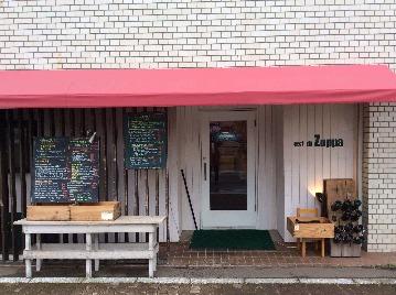 エストディ・ズッパ(エストディズッパ) - 釧路 - 北海道(イタリア料理)-gooグルメ&料理
