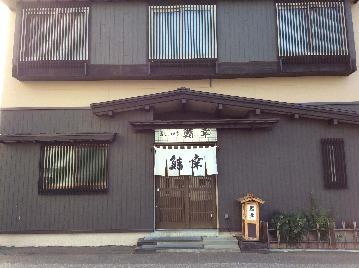 鮨 幸(スシコウ) - 網走/北見/紋別 - 北海道(寿司)-gooグルメ&料理