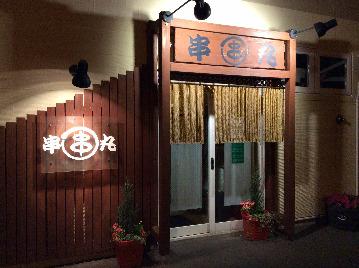 知床串丸(シレトコクシマル) - 網走/北見/紋別 - 北海道(鶏料理・焼き鳥,居酒屋)-gooグルメ&料理