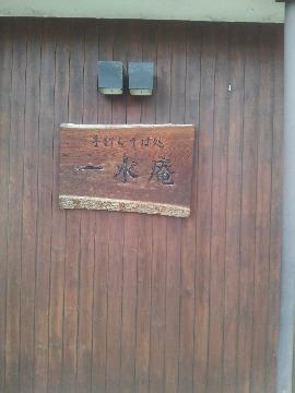 一水庵(イッスイアン) - 山鼻/藻岩周辺 - 北海道(そば・うどん)-gooグルメ&料理