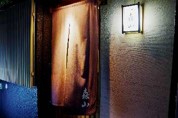 鮨処 森山(スシドコロモリヤマ) - 函館/渡島 - 北海道(割烹・料亭・小料理,寿司)-gooグルメ&料理