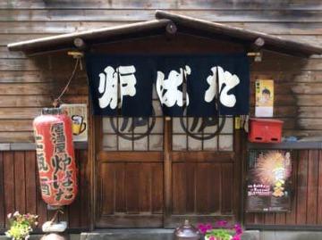 炉ばた(ロバタ) - 旭川/上川 - 北海道(和食全般,郷土料理・家庭料理,居酒屋)-gooグルメ&料理