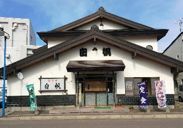食事処 白帆(ショクジドコロシラホ) - 根室 - 北海道(定食・食堂,海鮮料理)-gooグルメ&料理