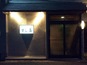 すし善(スシゼン) - 網走/北見/紋別 - 北海道(寿司)-gooグルメ&料理