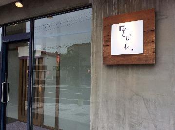 さむえ(サムエ) - 根室 - 北海道(創作料理(和食))-gooグルメ&料理