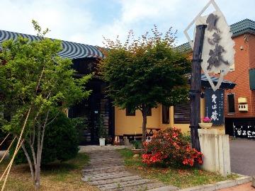 そば蔵(ソバクラ) - 苫小牧/室蘭 - 北海道(丼もの・釜飯,そば・うどん)-gooグルメ&料理