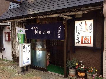 炉ばた しらかば(ロバタシラカバ) - 釧路 - 北海道(炉ばた焼き)-gooグルメ&料理