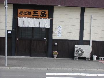 そば処 三品 image