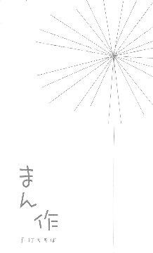手打ちそば まん作(テウチソバマンサク) - 旭川/上川 - 北海道(そば・うどん)-gooグルメ&料理