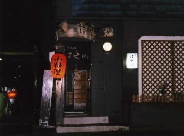 焼もの はせ川(ヤキモノハセガワ) - 琴似/八軒 - 北海道(割烹・料亭・小料理,居酒屋,おでん)-gooグルメ&料理