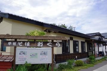 Ogura image