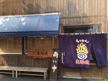 らぁめん支那虎(ラァメンシナトラ) - 旭川/上川 - 北海道(ラーメン・つけ麺)-gooグルメ&料理