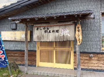 食事処 鰍(ショクジドコロカジカ) - 根室 - 北海道(和食全般,海鮮料理)-gooグルメ&料理