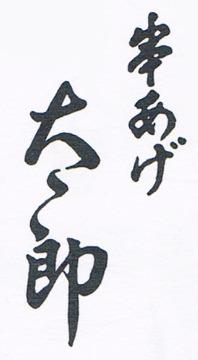 串あげ太郎(クシアゲタロウ) - 旭川/上川 - 北海道(居酒屋)-gooグルメ&料理