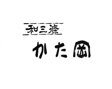 和三條 かた岡(ワサンジョウカタオカ) - 旭川/上川 - 北海道(和食全般)-gooグルメ&料理