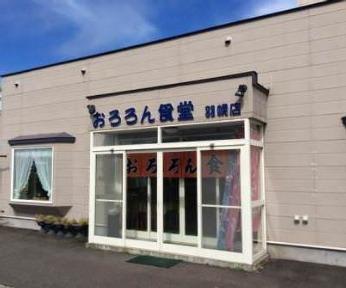 おろろん食堂(オロロンショクドウ) - 留萌 - 北海道(海鮮料理)-gooグルメ&料理