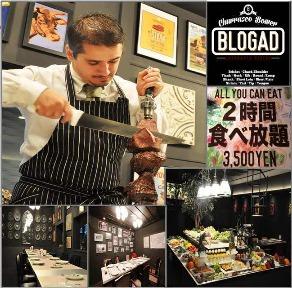 Churrasco Bower BLOGAD(シュラスコバウアーブロガド) - 札幌駅周辺 - 北海道(ハンバーグ・ステーキ,バーベキュー,イタリア料理,バイキング(洋食),居酒屋)-gooグルメ&料理
