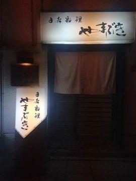 日本料理 やまぶき(ニホンリョウリヤマブキ) - 網走/北見/紋別 - 北海道(そば・うどん,郷土料理・家庭料理,和食全般)-gooグルメ&料理