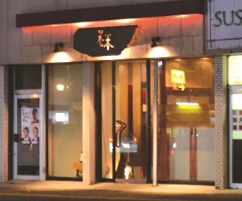 味覚房 花本(ミカクボウハナモト) - 旭川/上川 - 北海道(フランス料理)-gooグルメ&料理