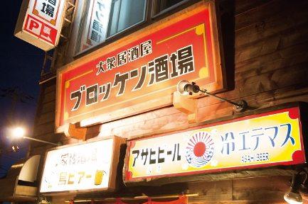 ブロッケン酒場 東光店(ブロッケンサカバ トウコウテン) - 旭川/上川 - 北海道(居酒屋)-gooグルメ&料理