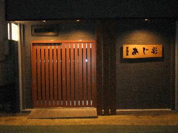 居酒屋あじ彩(イザカヤアジサイ) - 北広島/恵庭/千歳 - 北海道(居酒屋)-gooグルメ&料理
