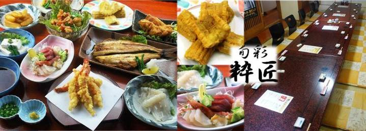 彩・食 すいしょう(サイショクスイショウ) - 函館/渡島 - 北海道(居酒屋)-gooグルメ&料理
