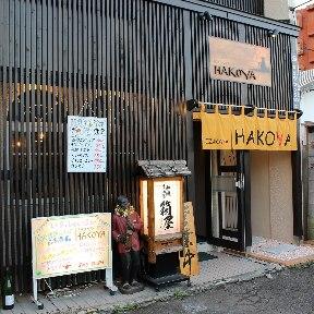 ○en酒場 箱屋(マルエンサカバハコヤ) - 函館/渡島 - 北海道(海鮮料理,居酒屋)-gooグルメ&料理