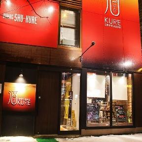 ダイニングバー 酒KURE(ダイニングバーシュクレ) - 函館/渡島 - 北海道(バー・バル,居酒屋)-gooグルメ&料理
