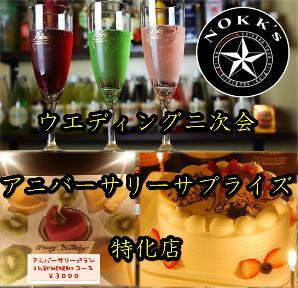 NOKK's BAR 本町店(ノックスバー ホンチョウテン) - 函館/渡島 - 北海道(バー・バル,洋食,居酒屋)-gooグルメ&料理