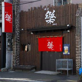 酒房 樂(シュボウガク) - 函館/渡島 - 北海道(海鮮料理,居酒屋)-gooグルメ&料理