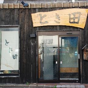 とき田(トキタ) - 函館/渡島 - 北海道(天ぷら・揚げ物,海鮮料理,居酒屋)-gooグルメ&料理