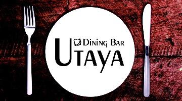 Dining Bar Utaya(ダイニングバーウタヤ) - 函館/渡島 - 北海道(バー・バル,洋食,居酒屋)-gooグルメ&料理