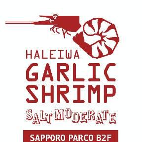 SALT MODERATE GARLIC SHRIMP(ソルトモデラートガーリックシュリンプ) - 大通公園周辺 - 北海道(欧風料理)-gooグルメ&料理