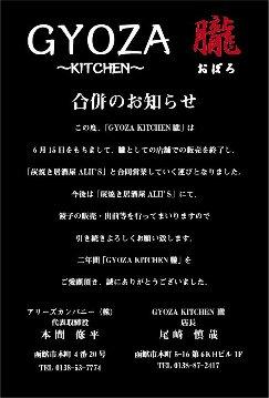 GYOZA KITCHEN 朧