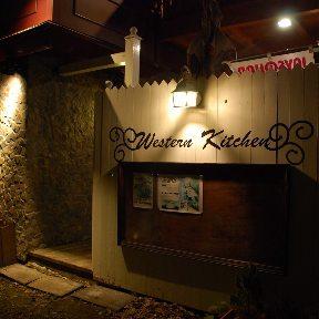 ウェスタンキッチン(ウェスタンキッチン) - 函館/渡島 - 北海道(バー・バル,もつ料理,居酒屋)-gooグルメ&料理