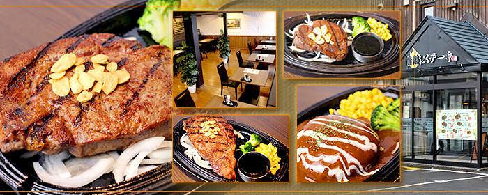 情熱ステーキ(ジョウネツステーキ) - 函館/渡島 - 北海道(居酒屋,洋食,ハンバーグ・ステーキ)-gooグルメ&料理
