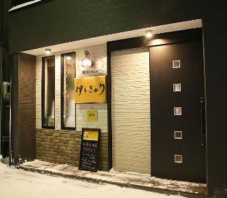 伊ときゅう(イトキュウ) - 函館/渡島 - 北海道(居酒屋,和食全般,イタリア料理)-gooグルメ&料理