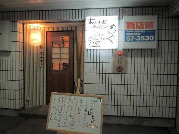 あっとほーむキッチン めぐの家(アットホームキッチンメグノイエ) - 函館/渡島 - 北海道(和食全般,居酒屋)-gooグルメ&料理